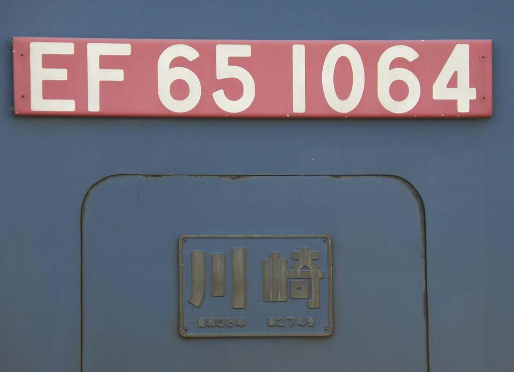 EF65-1064の製造銘板について